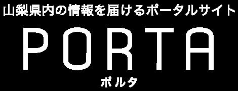 山梨県内の情報を届けるポータルサイト PORTA(ポルタ)