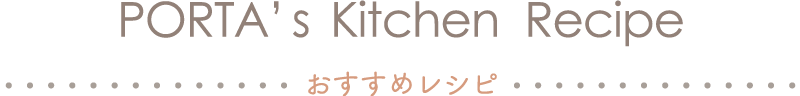 PORTAs Kitchen Recipe おすすめレシピ