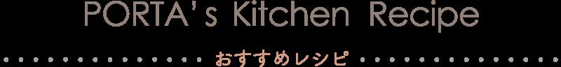PORTAs Kitchen Recipe おすすめレシピ