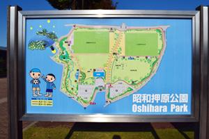 押原公園(ゆめパーク昭和)