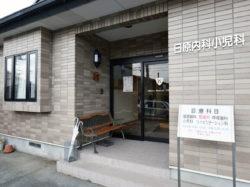 日原内科小児科医院