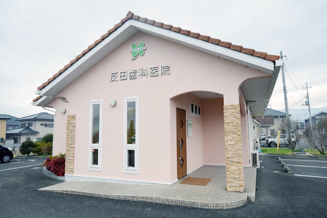 反田歯科医院