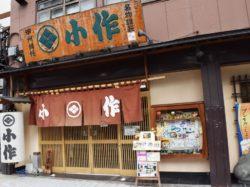 甲州ほうとう小作 甲府駅前店