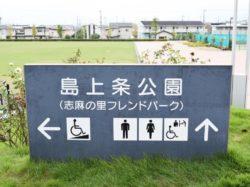 島上条公園(志麻の里フレンドパーク)