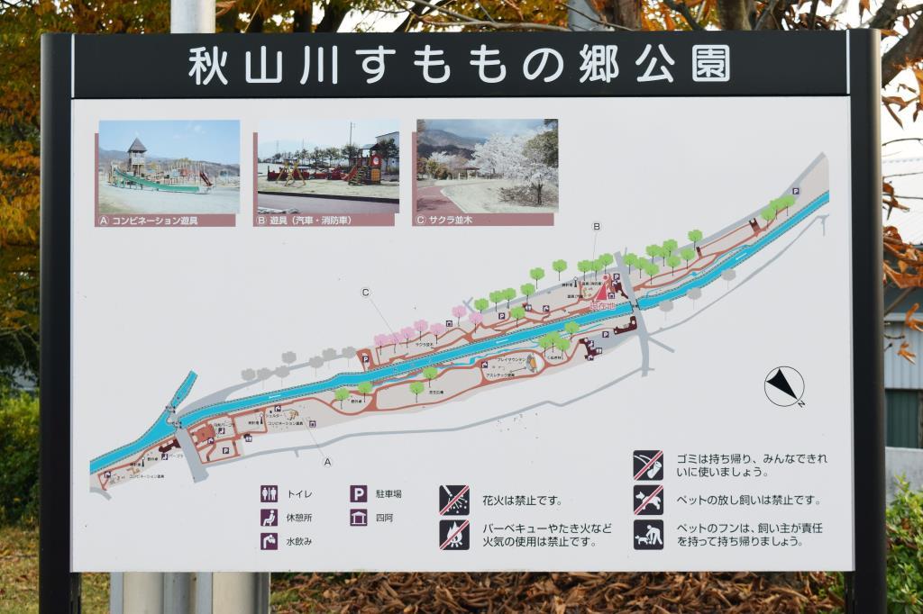 秋山川すももの郷公園