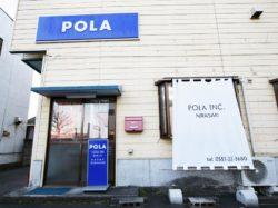ポーラ韮崎店
