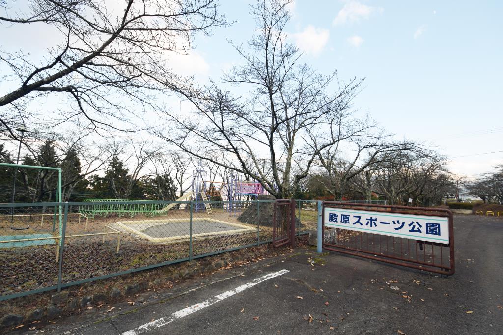殿原スポーツ公園