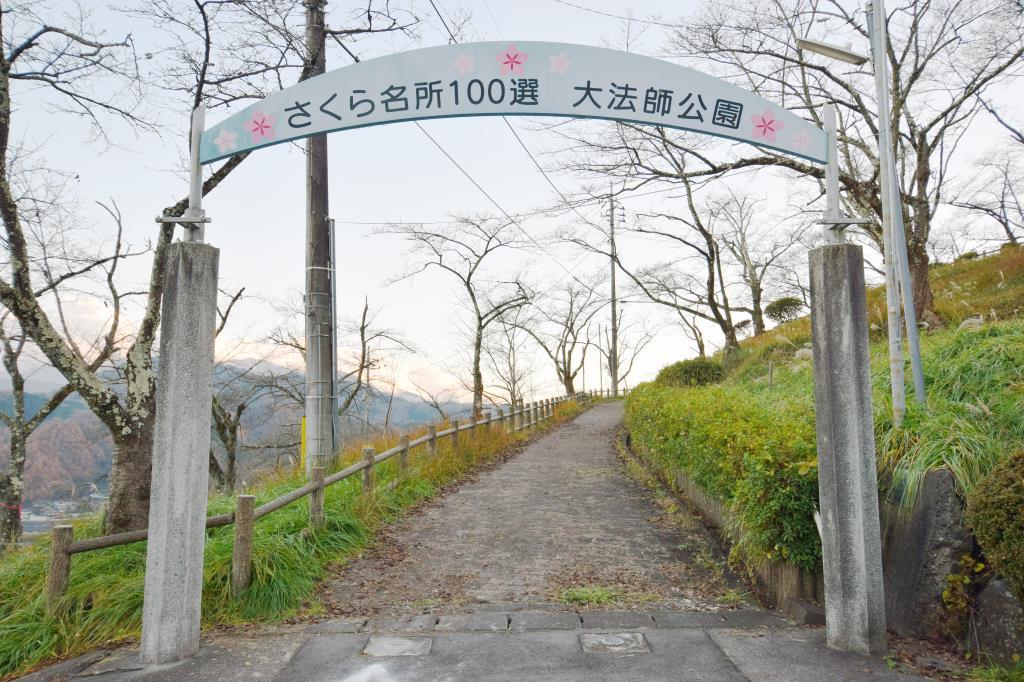 大法師スポーツ公園