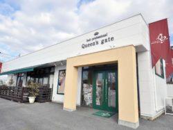 Queen's gate 和戸店