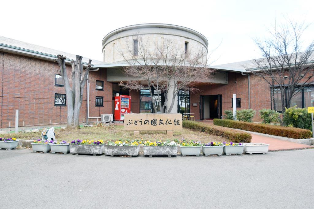 勝沼ぶどうの国文化館