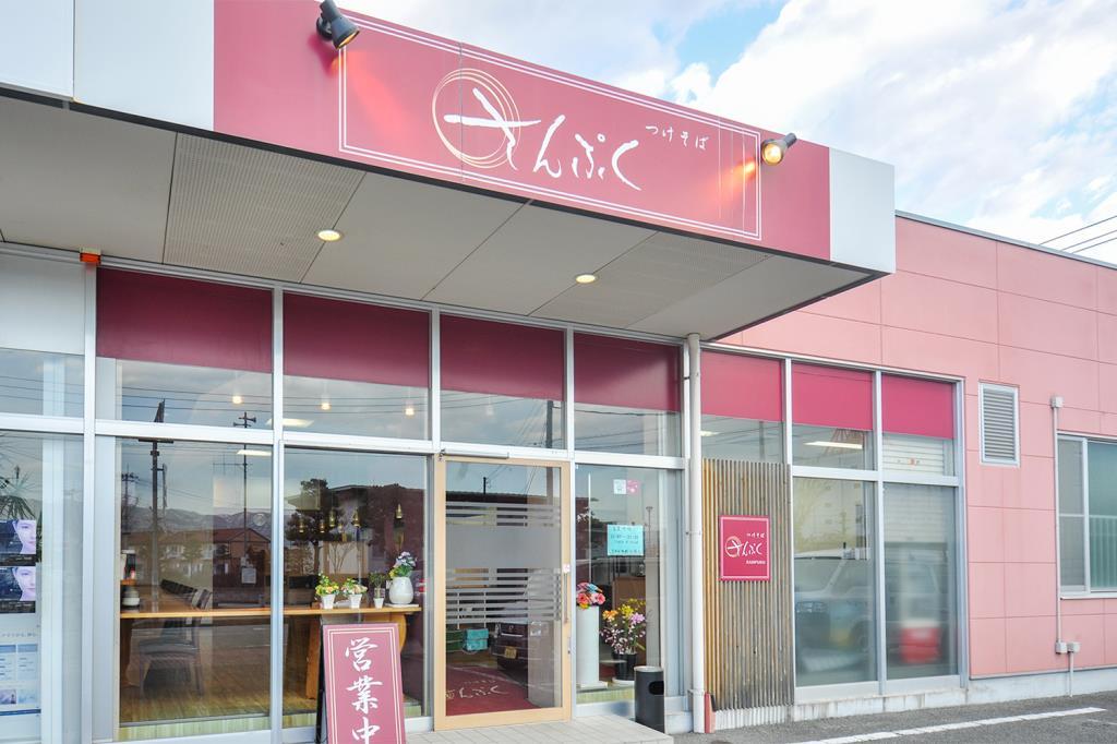 さんぷく昭和店 昭和町