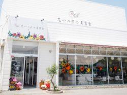 花やの前の美容室 ALBA国母店