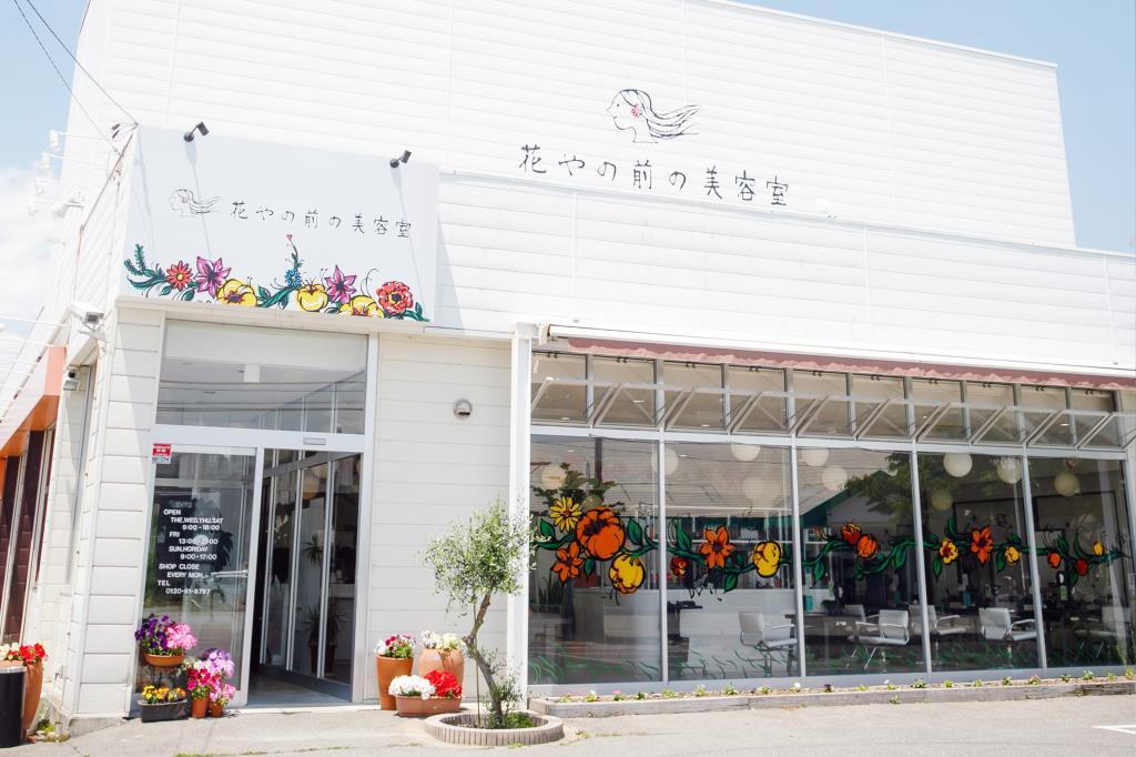 花やの前の美容室 国母店