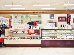 澤田屋 イオン石和店