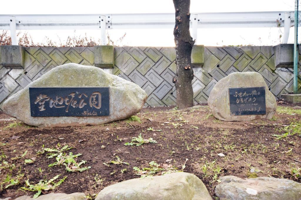 堂地堀公園