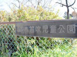 笛吹児童公園