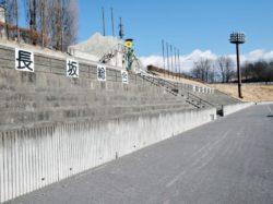 長坂総合スポーツ公園