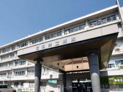 石和共立病院