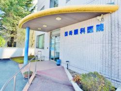 国母眼科医院