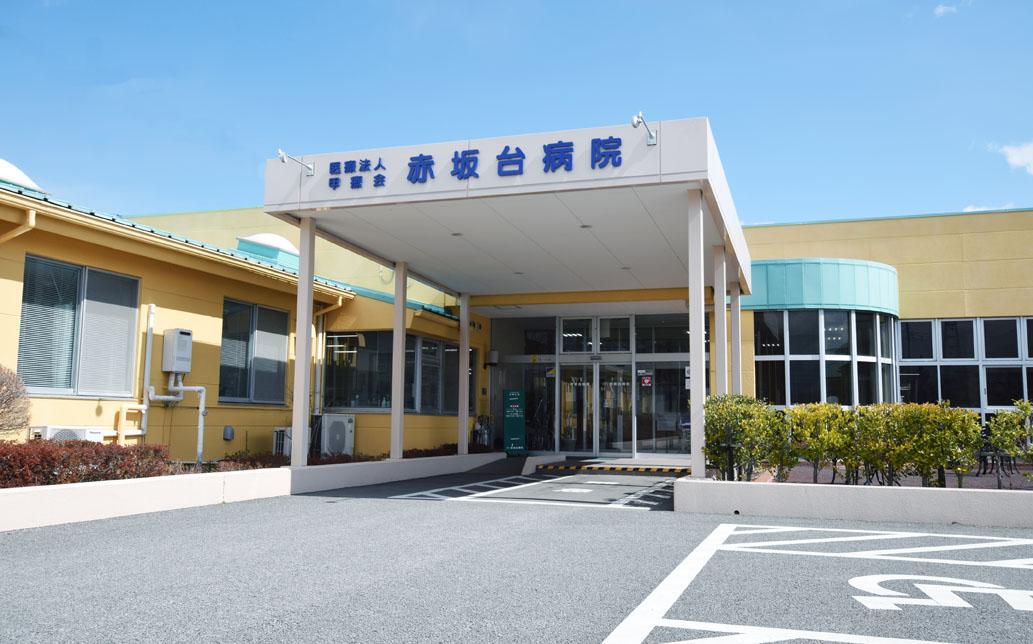 医療法人 甲療会 赤坂台病院