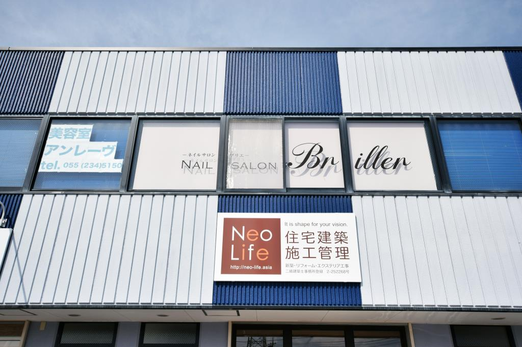 NAIL SALON Briller