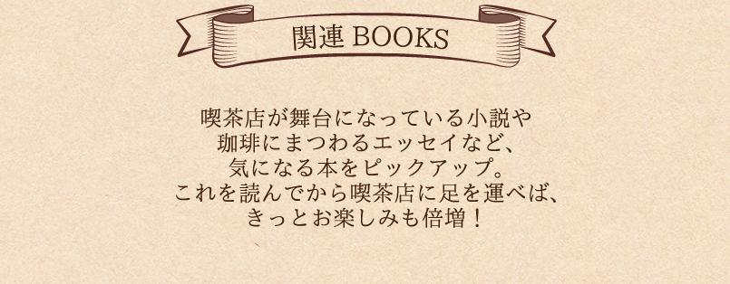 喫茶店が舞台になっている小説や珈琲にまつわるエッセイなど気になる本をピックアップ。