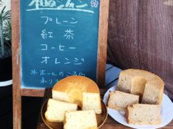 かりんの実 Chiffon cake