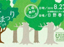 杜とやさいまつり+日野春ムービー vol.04