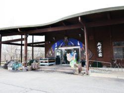 北杜市オオムラサキセンター