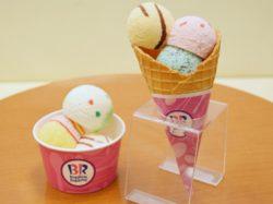 サーティワンアイスクリーム 河口湖BELL店