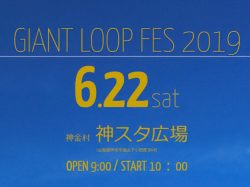 GIANT LOOP FES 2019