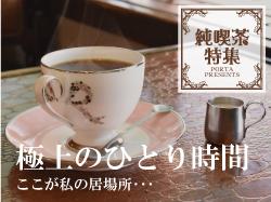 純喫茶特集
