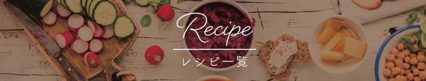 レシピ一覧