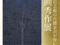 加賀百萬石芸術の古都金沢が育む日本画秀作展