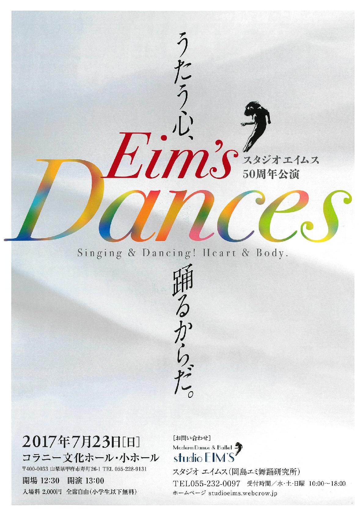 """Eim`s Dances スタジオエイムス50周年公演""""うたう心 踊るからだ"""""""