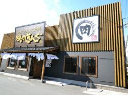 焼肉きんぐ 甲府飯田店