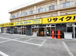 Re.スタート甲府昭和店