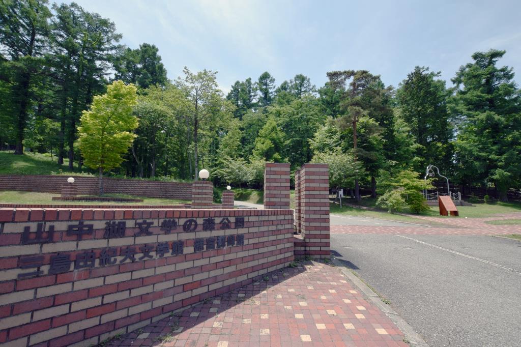 山中湖 文学の森公園