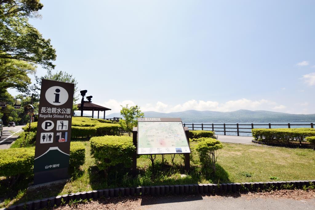 長池親水公園