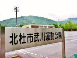 武川運動公園