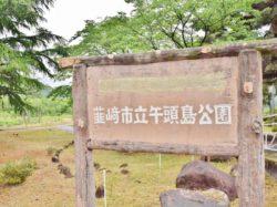 午頭島公園
