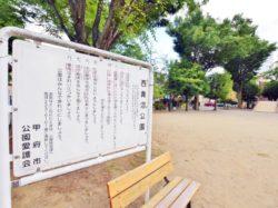 西青沼公園