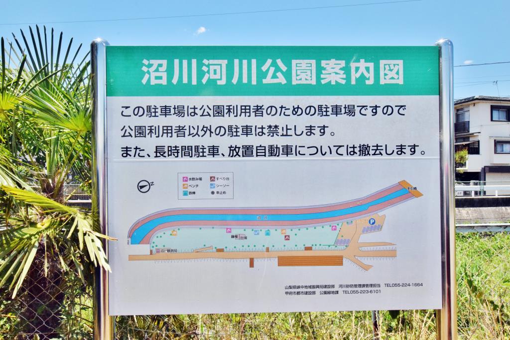 沼川河川公園