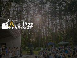 八ヶ岳ジャズフェスティバル2019