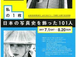 フジフイルム・フォトコレクション「私の1枚」 日本の写真史を飾った101人