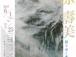 没後10年 原 壽美-移りゆく季節を描く-