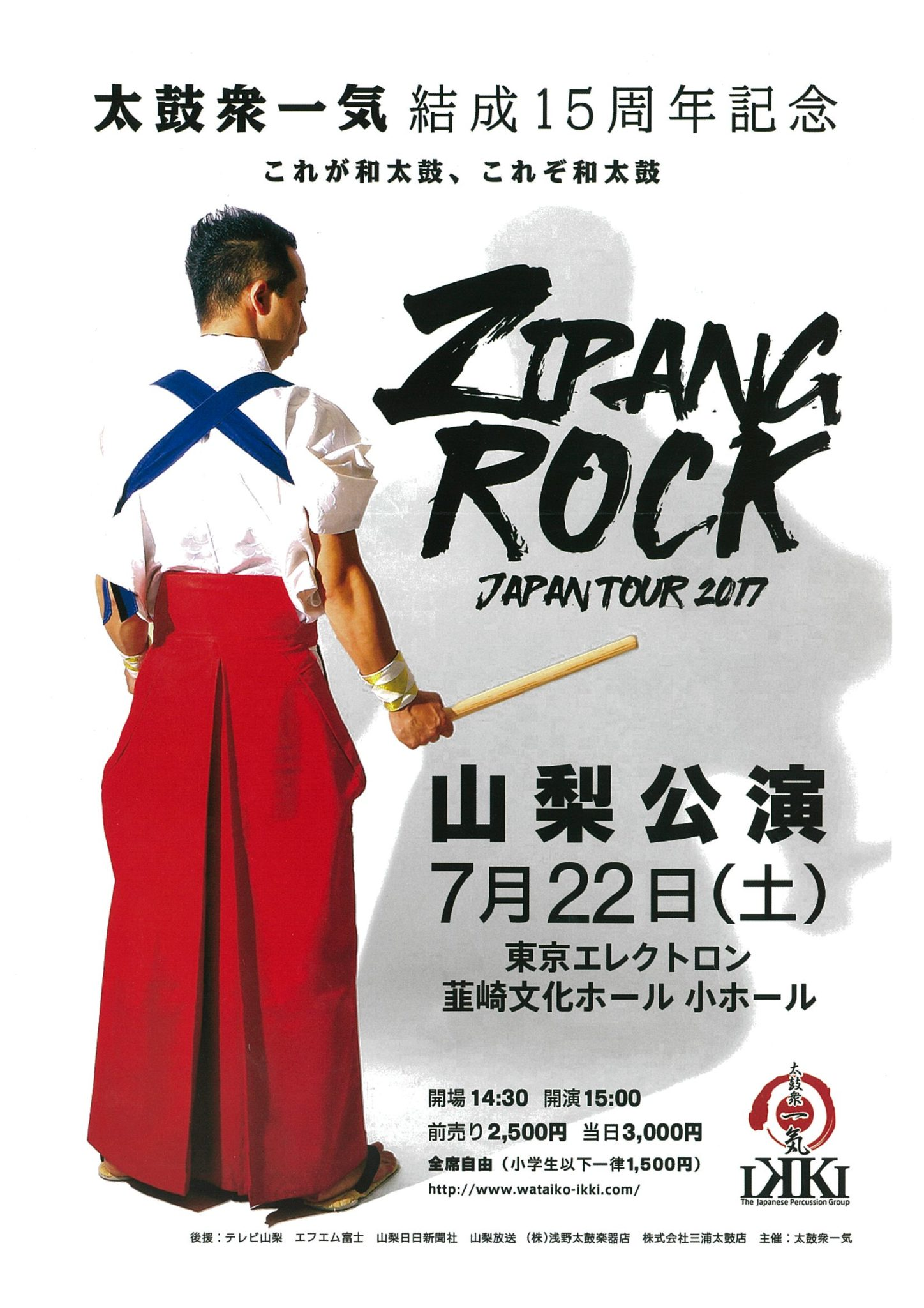 ZIPANG ROCK JAPAN TOUR 2017山梨公演