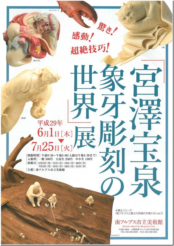 「宮澤宝泉 象牙彫刻の世界」 展