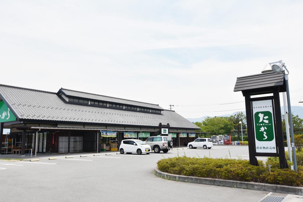 四季新鮮収穫広場「た・から」農産物直売所 1