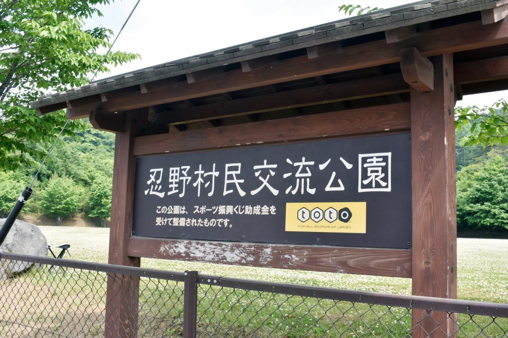 忍野村民交流公園(笹尾根農業農村公園)